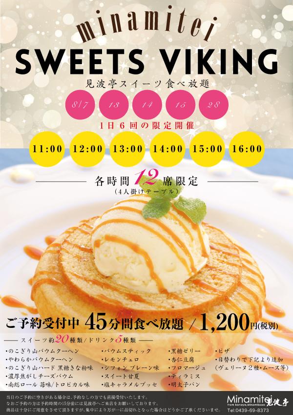 sweetsviking
